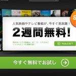 日本国内ドラマが多い動画配信サービスランキング【Hulu,Netflix,dTV,U-NEXT,Amazonを比較】