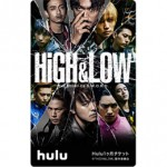 Huluのチケットを徹底解説!購入方法から種類まで紹介します!