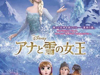 無料動画視聴|アナと雪の女王はHulu,U-NEXT,Netflix,dTVのどこで見れる?