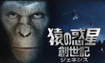 無料動画視聴|猿の惑星はHulu,U-NEXT,Netflix,dTVのどこで見れる?