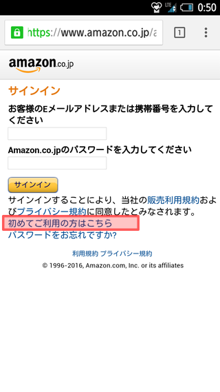 amazon-touroku13