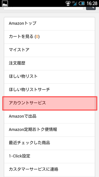 amazon-touroku16