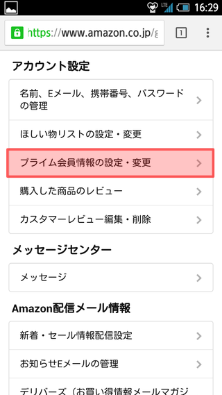 amazon-touroku17