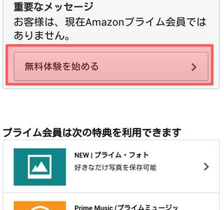 Amazonプライムビデオのスマホ・PCでの入会・登録方法を解説!登録できない理由は・・・
