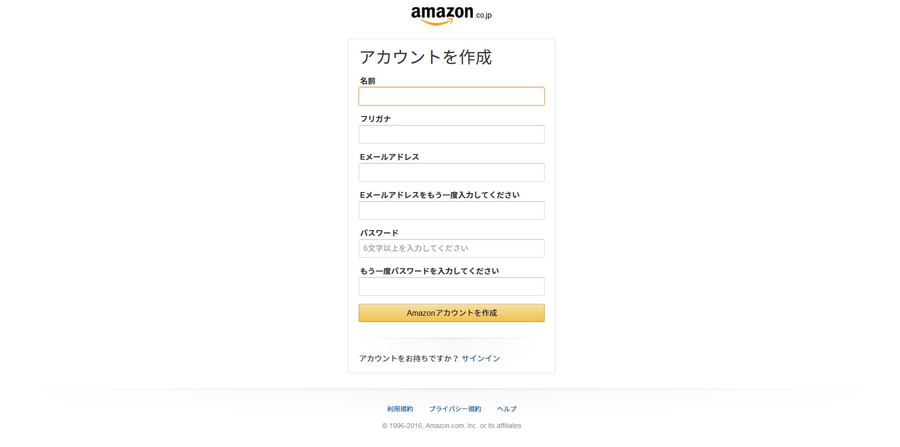 amazon-touroku2