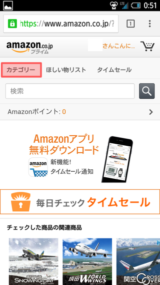 amazon-touroku22