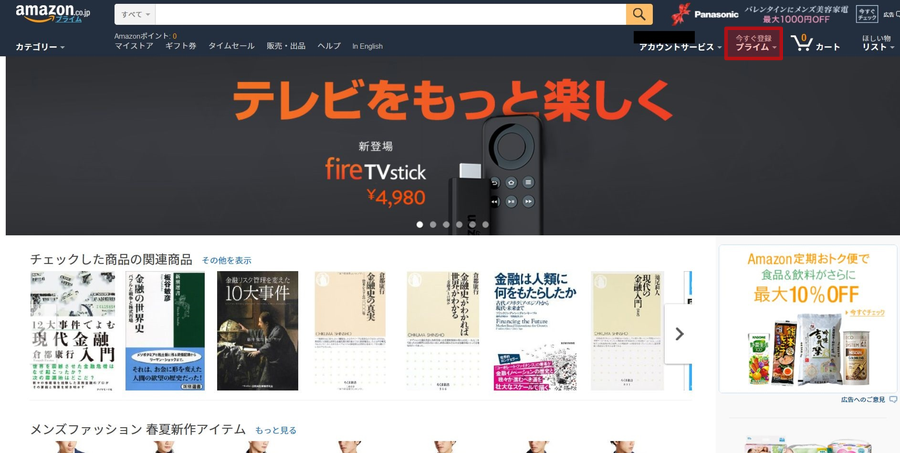amazon-touroku3