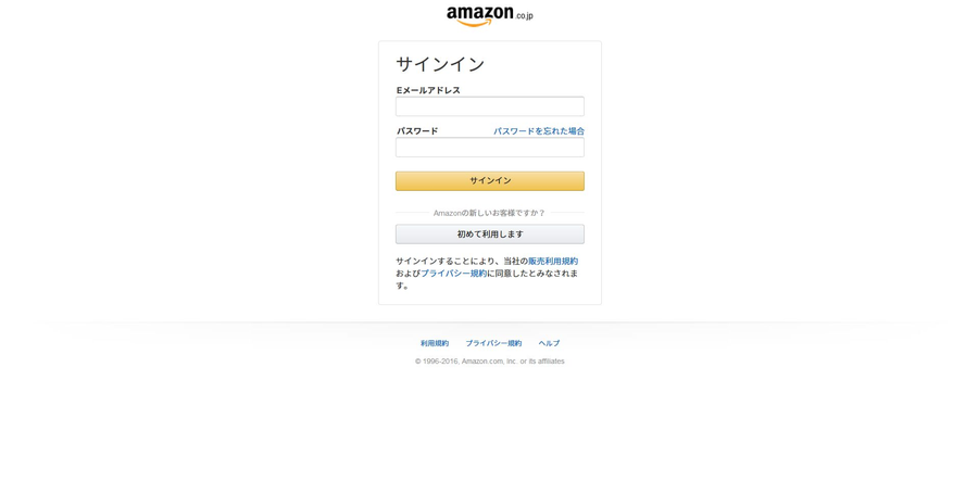 amazon-touroku5