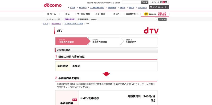 dtv-touroku12