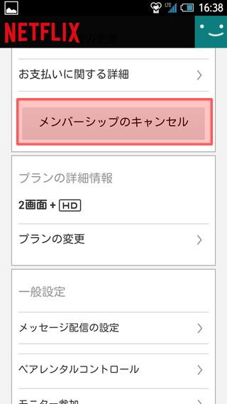 netflix-kaiyaku10