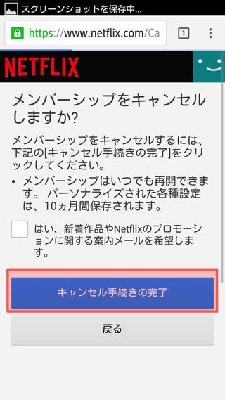 netflix-kaiyaku11