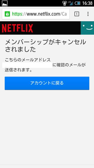 netflix-kaiyaku12