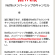 netflix-kaiyaku13