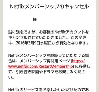 Netflixのスマホ・PCでの退会・解約方法!解約できない場合は電話でも可?
