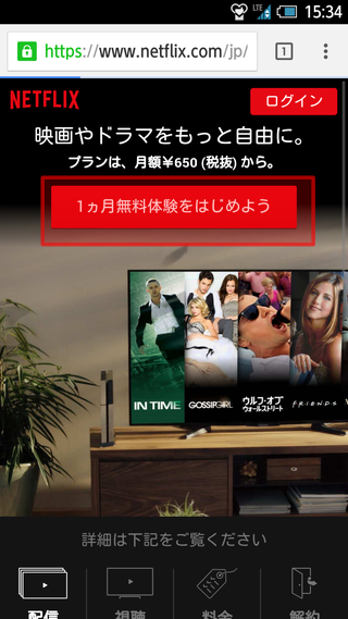 netflix-touroku10
