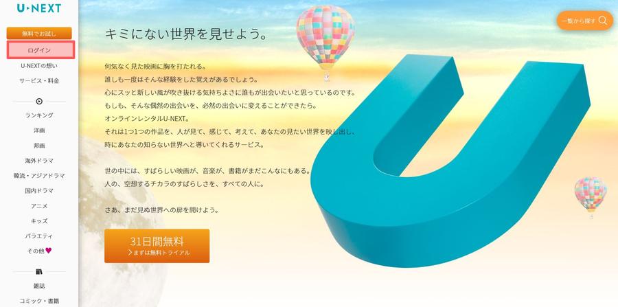 u-next-kaiyaku1