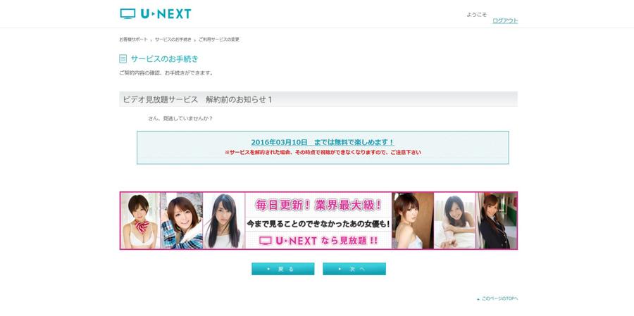 u-next-kaiyaku10