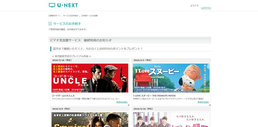 u-next-kaiyaku11