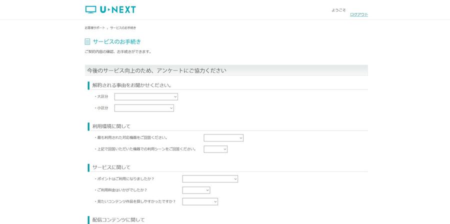 u-next-kaiyaku13