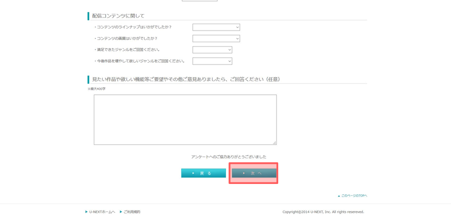 u-next-kaiyaku14