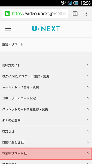 u-next-kaiyaku18