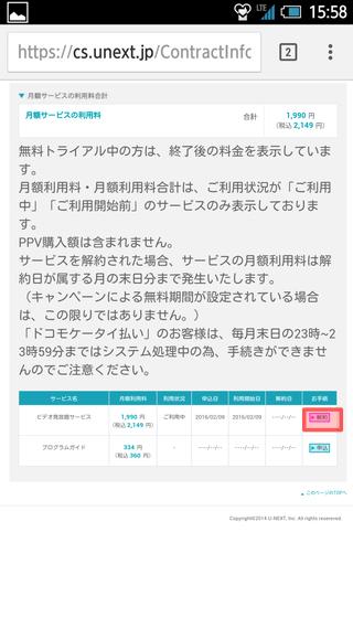 u-next-kaiyaku21