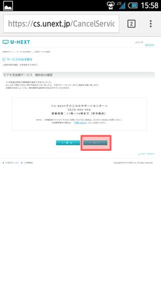 u-next-kaiyaku22