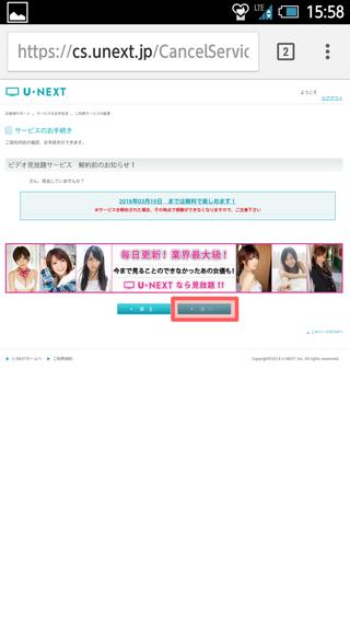 u-next-kaiyaku23