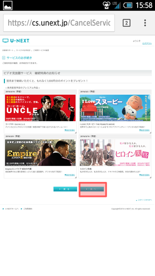 u-next-kaiyaku24