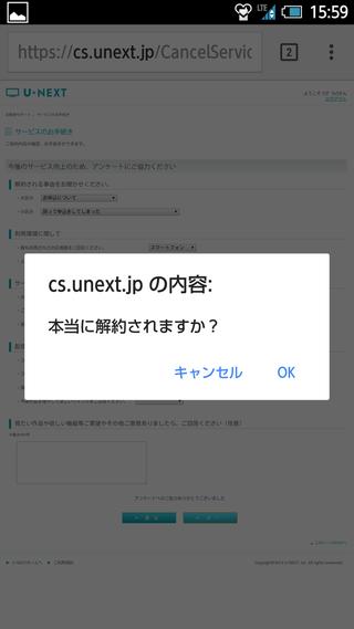 u-next-kaiyaku26
