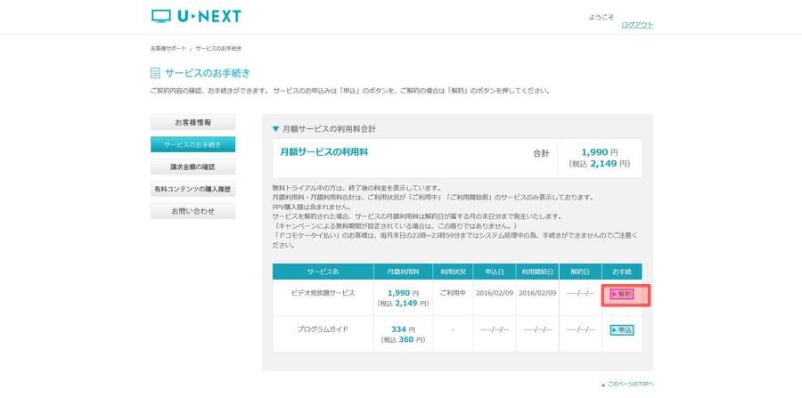 u-next-kaiyaku8