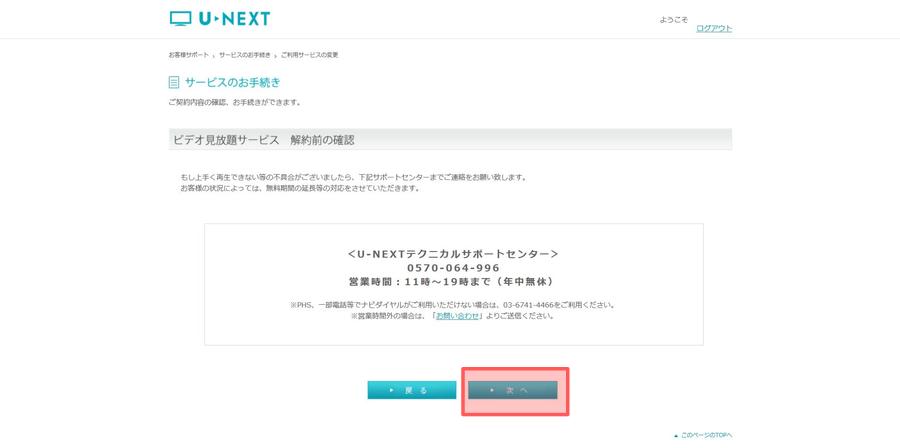 u-next-kaiyaku9