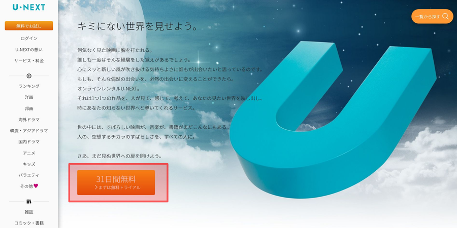 u-next-touroku1