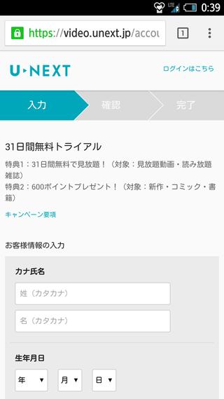 u-next-touroku10