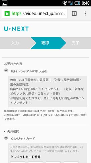u-next-touroku12