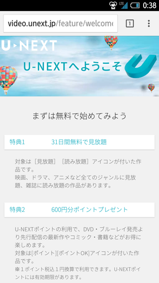 u-next-touroku8